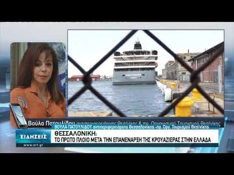 """Το πρώτο κρουαζιερόπλοιο """"έδεσε"""" στον λιμάνι της Θεσσαλονίκης   26/09/2020   ΕΡΤ"""