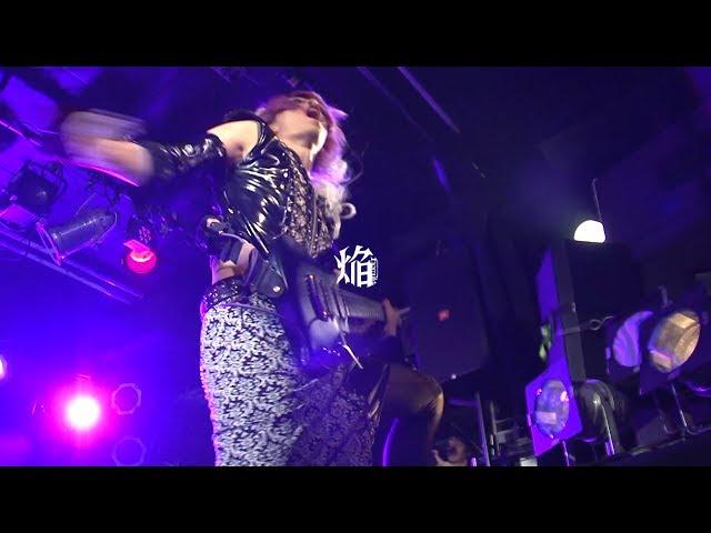 モンストロ「焔」LIVE PV FULL