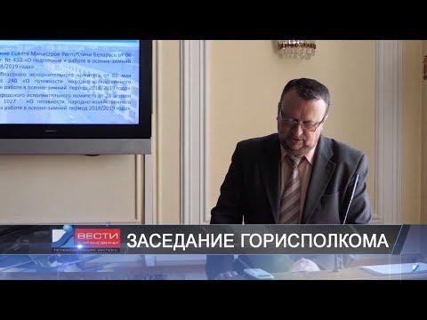 Вести Барановичи 16 октября 2018.