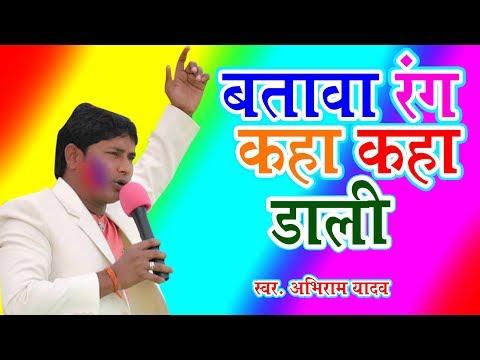Video बतावा रंग कहा कहा डाली || Abhiram Yadav || Bhojpuri Latest Holi Song 2018 || Yuva Music download in MP3, 3GP, MP4, WEBM, AVI, FLV January 2017