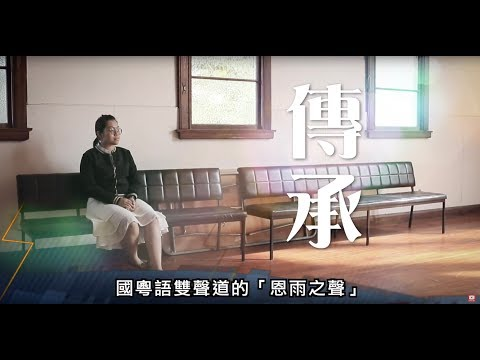 電視節目TV1445 傳承 (HD粵語) (紐西蘭系列)