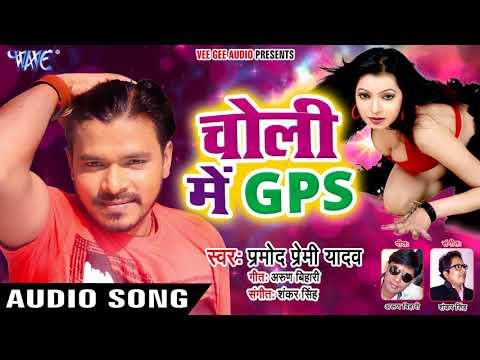 Video Pramod Premi NEW SUPERHIT SONG 2018 - Choli Me GPS - Jaymal Wala Sariya - Bhojpuri Hit Songs download in MP3, 3GP, MP4, WEBM, AVI, FLV January 2017