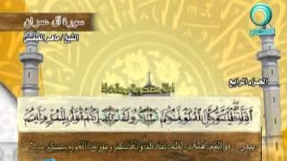 سورة آل عمران كاملة للقارئ الشيخ ماهر بن حمد المعيقلي
