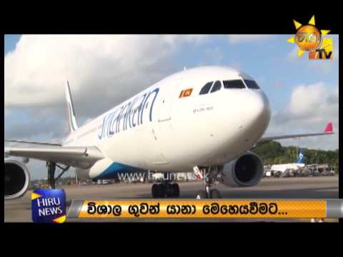 Civil Aviation Authority makes charges against the new runway at Katunayake