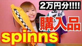 スピンズ購入品【2万円分】妹とアメ村行ってきたよーーーお