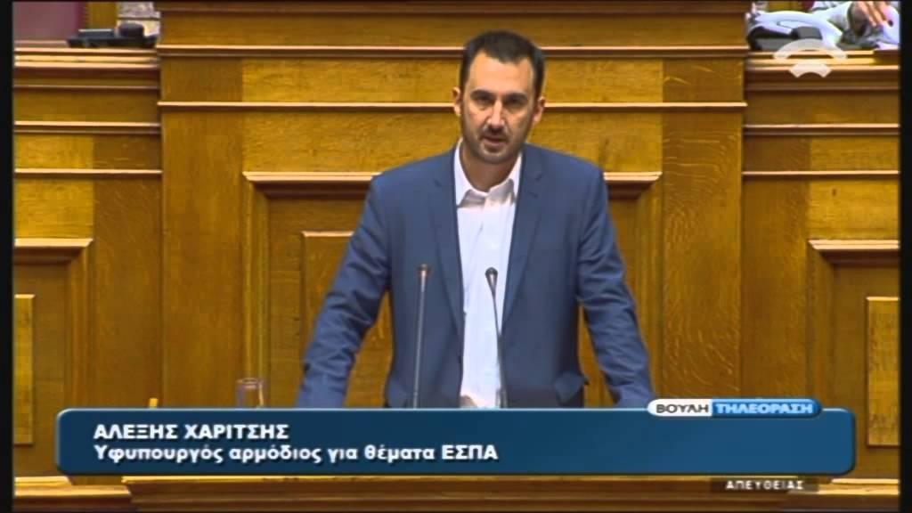 Προγραμματικές Δηλώσεις: Ομιλία Α.Χαρίτσης (Υφυπουργός ΕΣΠΑ) (06/10/2015)