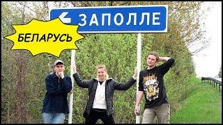 Почти каждый год мы ездим на родину моей матери, в белорусскую деревню Заполье (Витебская область, Сенненск...