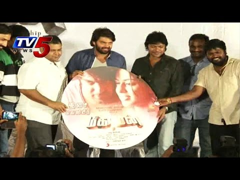 Aryas Meagamann Movie Audio Launch Highlights : TV5 News