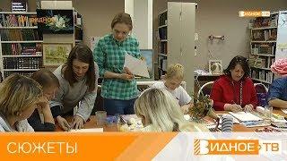 ТВОРЧЕСТВО В МАССЫ – В Центральной районной библиотеке начал работу скетч-клуб «Подсолнух»