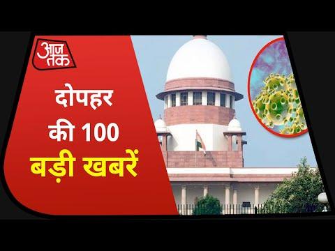 Hindi News Live: देश-दुनिया की इस वक्त की 100 बड़ी खबरें I Nonstop 100 I Top 100 I Nov 23, 2020