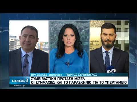 Σύνοδος Κορυφής | Συμβιβαστική πρόταση Μισέλ – Οι συμμαχίες – Το παρασκήνιο | 18/07/2020 | ΕΡΤ