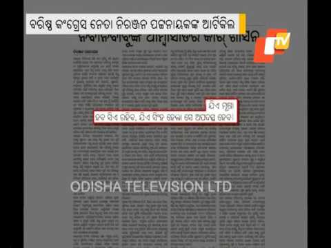 Video Article war on column of Niranjan Patnaik download in MP3, 3GP, MP4, WEBM, AVI, FLV January 2017