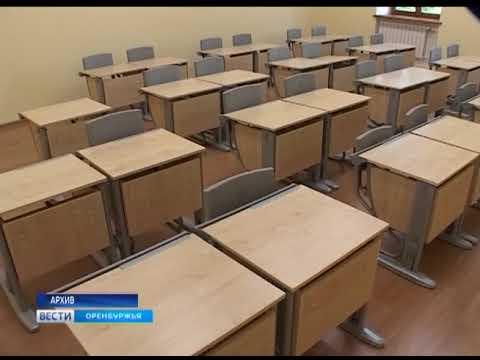 Каникулы у орских школьников начнутся раньше из за подъема заболеваемости гриппом - DomaVideo.Ru