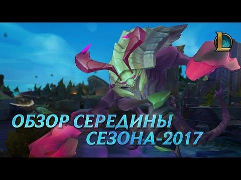Обзор середины сезона-2017 | League of Legends