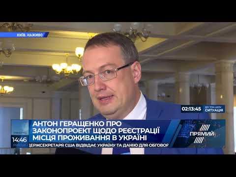 Новий закон про місце проживання покінчить з радянським інститутом прописки - Геращенко