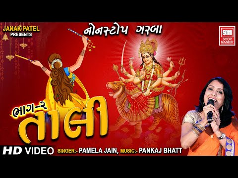 Video તાલિ : Taali (Part 2) Nonstop Garba || Tahuko 13 : Soor Mandir download in MP3, 3GP, MP4, WEBM, AVI, FLV January 2017