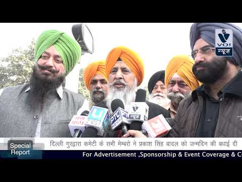 Parkash Singh Badal Birthday wishes given by DSGMC