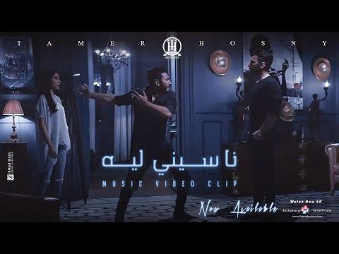 """شاهد كليب أغنية تامر حسني """"ناسيني ليه"""" مع أسيل عمران"""