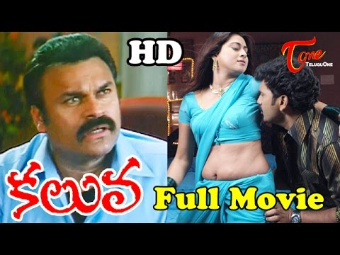 Kaluva Full Length Telugu Movie | Farah Khan, Ramya, Nagendra Babu