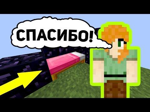 ОЙ! ЗАКРЫЛ НЕ СВОЮ КРОВАТЬ НА БЕД ВАРСЕ! - (Minecraft Bed Wars) (видео)