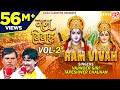 2 B Bhojpuri Dharmik Prasang Sung By Vajinder giri,Tapeshwer Chuhan