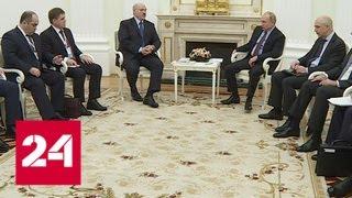 Путин и Лукашенко начали новый раунд переговоров - Россия 24