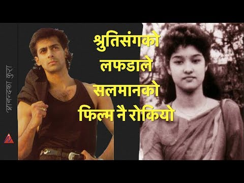 (Salman Khan Princess Shruti lafada, Somy Ali love debut, Bollywood debut halted - Duration: 6 minutes, 2 seconds.)