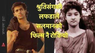 Video Salman Khan Princess Shruti lafada, Somy Ali love debut, Bollywood debut halted MP3, 3GP, MP4, WEBM, AVI, FLV Juli 2018