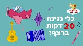 Video קולות וצלילים של כלי נגינה לילדים ופעוטות - אוצר מילים עם נוני MP3, 3GP, MP4, WEBM, AVI, FLV Juli 2018