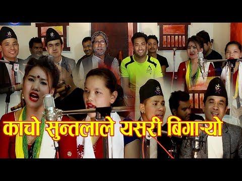 (दोहोरीमा नै सबथोक कुरा भएपछी || Live Dohori Kacho Suntala - Duration: 23 minutes.)