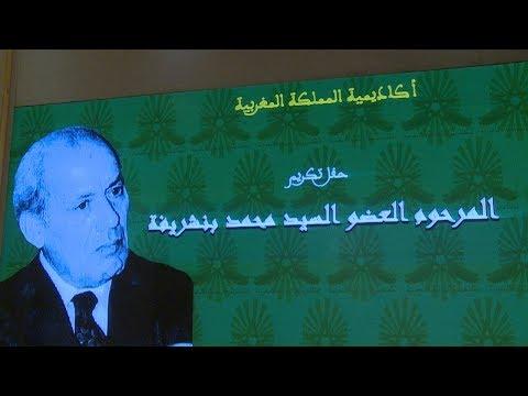 حفل تكريمي للراحل محمد بنشريفة أستاذ كرسي الأدب الأندلسي
