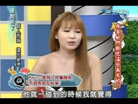 【影片】女生只要給男生摸胸部,胸部就會變大!原來Makiyo的大奶是這樣來的