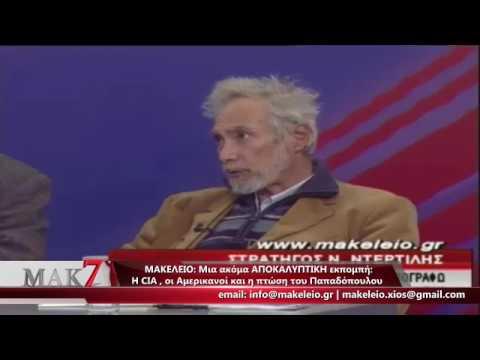 Διαδικτυακό Μακελειό 7 | 20-02-2017