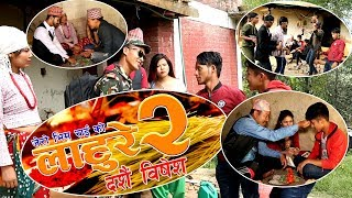 Short Movie Lahure 2 - Dashain Tihar Special
