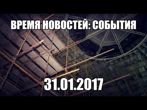 31.01.17 Время новостей. События (видео)