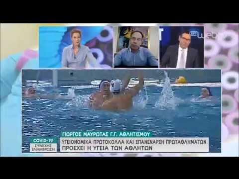 Ο Γ.Γ Αθλητισμού Γ.Μαυρωτάς στην ΕΡΤ | 24/04/2020 | ΕΡΤ