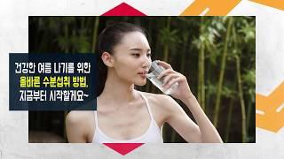 강남구 카드뉴스- 올바른 수분 섭취 방법