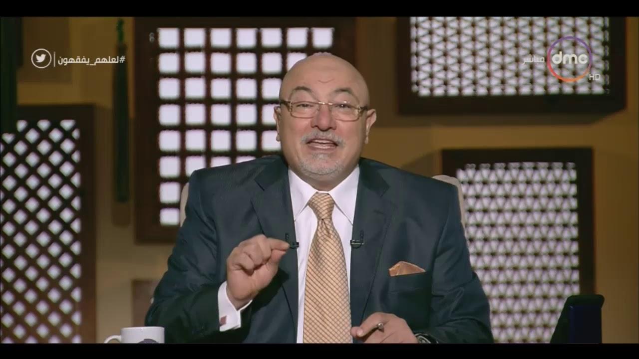 لعلهم يفقهون -  الشيخ خالد الجندي: بعض البشر يبذلون مجهودا كبيرا في اللهو ويقومون للصلاة كسالى