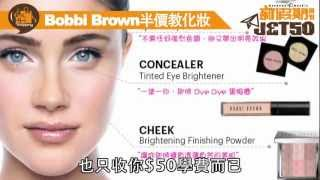 Bobbi Brown半價教化妝