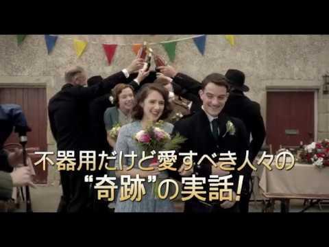 『ウイスキーと2人の花嫁』【4/21~】
