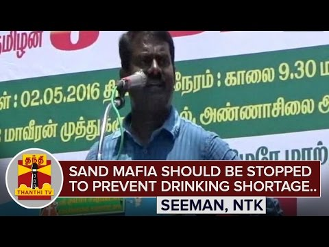 Sand-Mafia-should-be-stopped-to-prevent-Drinking-Water-Shortage--Seeman