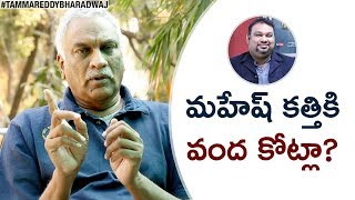 Video Why is Media TARGETING Kathi Mahesh? | Tammareddy Bharadwaj about Pawan Kalyan & Mahesh Kathi MP3, 3GP, MP4, WEBM, AVI, FLV Januari 2018