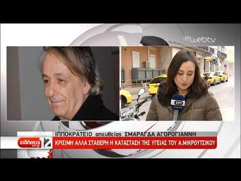 Κρίσιμη αλλά σταθερή η κατάσταση του Ανδρέα Μικρούτσικου   05/01/2020   ΕΡΤ