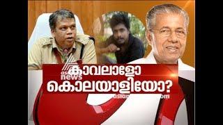 Video Again custodial death in Kerala (Sreejith  Murder) | Asianet News Hour 10 Apr 2018 MP3, 3GP, MP4, WEBM, AVI, FLV April 2018