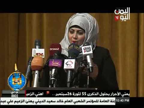 الحفل المنعقد في المركز الثقافي بصنعاء 25 9 2017