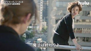 ドラマ『マジシャンズ』シーズン3予告編/大人版『ハリー・ポッター』! ダークファンタジー待望の新シーズン