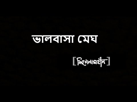 Bhalobasa megh - Shironamhin with Bangla lyrics