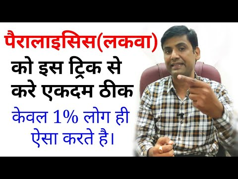 Exercise for paralysis patient, paralysis physiotherapy treatment, stroke treatment in hindi