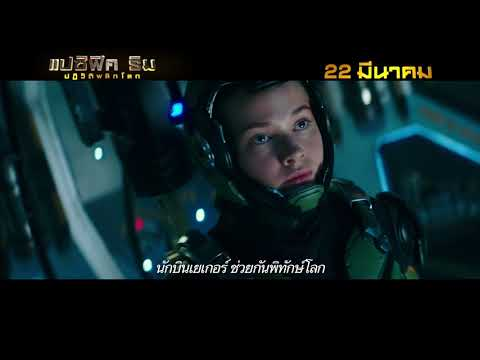 Pacific Rim Uprising | Catch Up | TV Spot | UIP Thailand