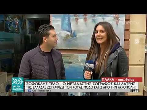 Σοφοκλής Τέλο: Ζωγραφίζει τον Κουασιμοδο κάτω από την Ακρόπολη! | 19/04/19 | ΕΡΤ